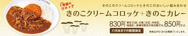 きのこクリームコロッケ+きのこカレー